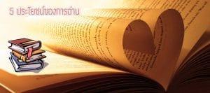 5 ประโยชน์ของการอ่าน